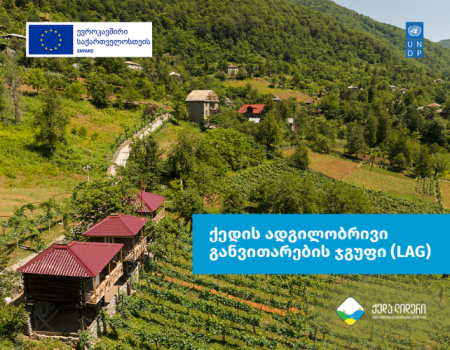 Keda LAG to Start New Project Connectivity and Mobility for Fostering Rural Resilience